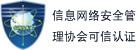 上海市信息网络安全管理协会网站可信认证
