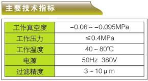 汽轮机油、透平油专用滤油机-TL系列主要技术指标